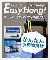 【EasyHang】