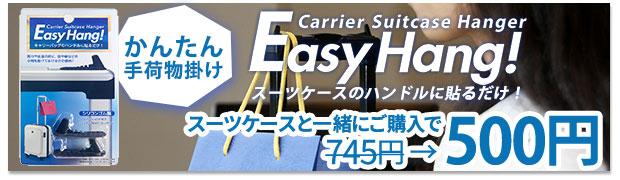 オススメ旅行グッズ【EasyHang!】