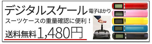 オススメ旅行グッズ【電子はかり】