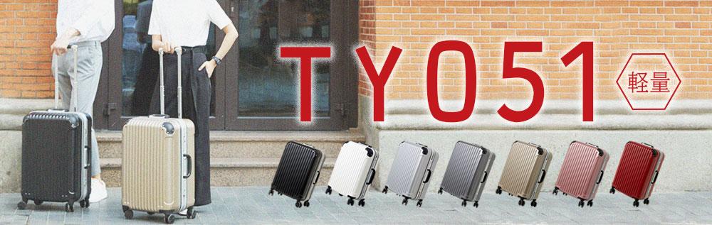 新作フレームタイプスーツケースTY051