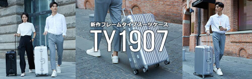 新作フレームタイプスーツケースTY1907