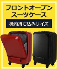 機内持ち込みサイズ フロントオープンスーツケースTY5801
