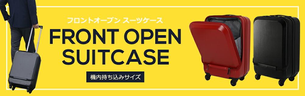 ビジネス用に人気のフロントオープンタイプ