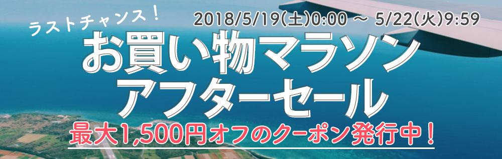 最大1500円OFFクーポン発行中!