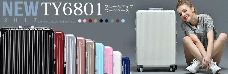 フレームタイプスーツケースTY6801