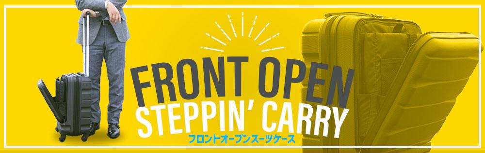 フロントオープンスーツケース