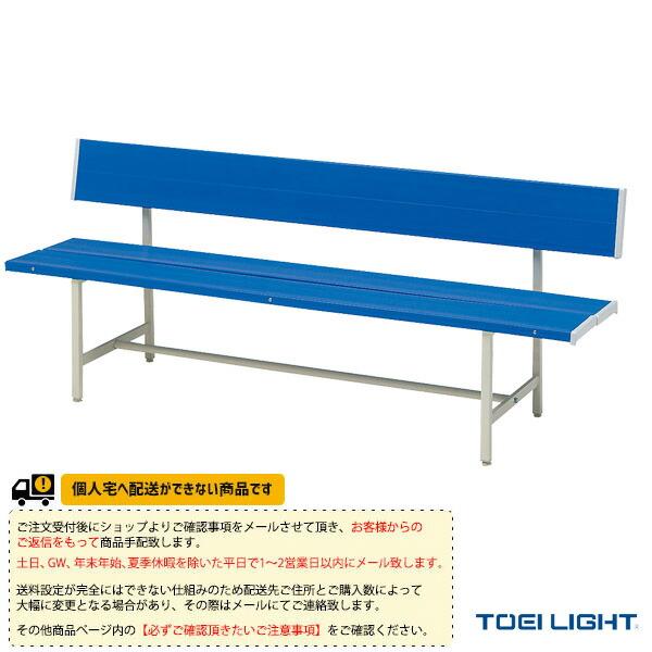 [送料別途]コートベンチ150B3(B-3167)