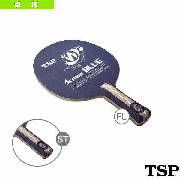 アストロンブルー/ASTRON BLUE(022734/022735)