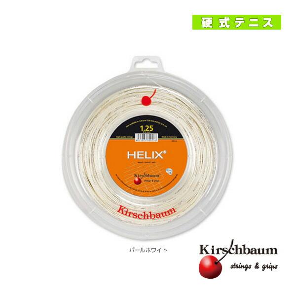ヘリックス/Helix/200mロール(HELIX-ROLL)