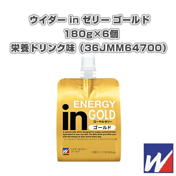 ウイダー in ゼリー ゴールド 180g×6個/栄養ドリンク味(36JMM64700)