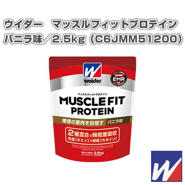 ウイダー マッスルフィットプロテイン バニラ味/2.5kg(C6JMM51200)