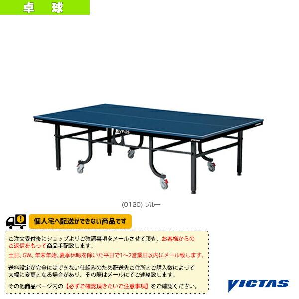 [送料お見積り]VF-25/内折式/一体型(050470)