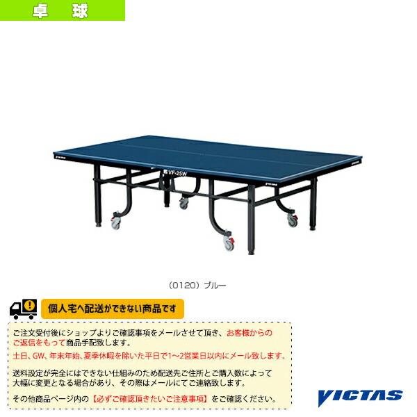 [送料お見積り]VF-25W/内折式/一体型/車椅子対応(050475)