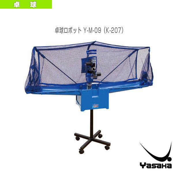 [送料別途]卓球ロボット Y-M-09(K-207)