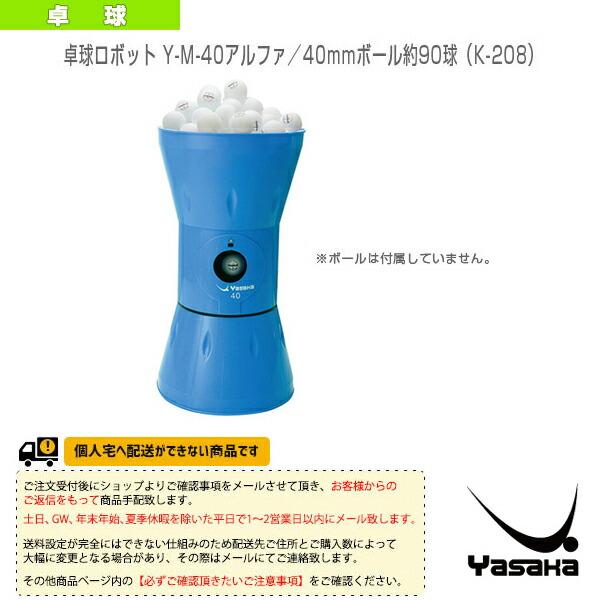 [送料別途]卓球ロボット Y-M-40アルファ/40mmボール約90球(K-208)