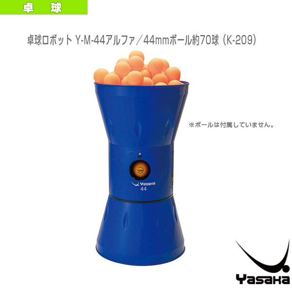 [送料別途]卓球ロボット Y-M-44アルファ/44mmボール約70球(K-209)
