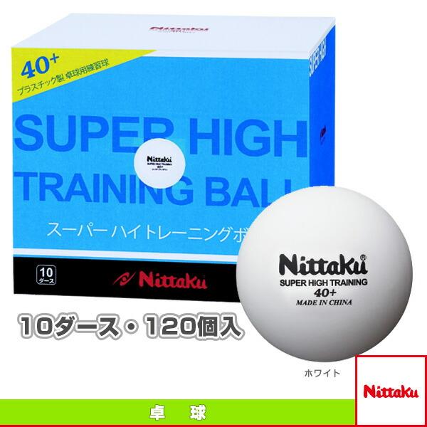 スーパーハイトレ球】10ダース・120個入(NB-1463)