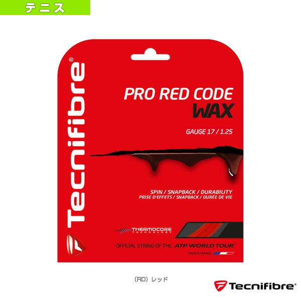 プロレッドコード ワックス(TFG520/TFG521/TFG522)