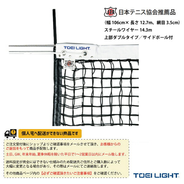 [送料別途]硬式テニスネット/上部ダブルタイプ/サイドポール付(B-2285)