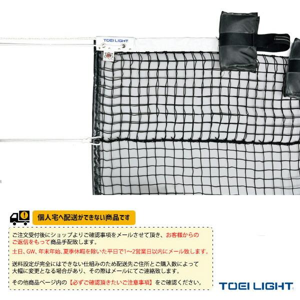 硬式テニスネット/上部ダブルタイプ/サイドポール付(B-2286)