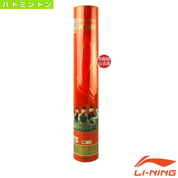 LI-NING A+600/公式球/『1ダース・12球入』(A600)