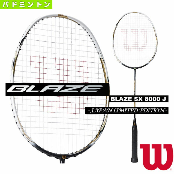 ブレイズ SX 8000J/BLAZE SX 8000J/JAPAN LIMITED EDITION(WRT8798202)