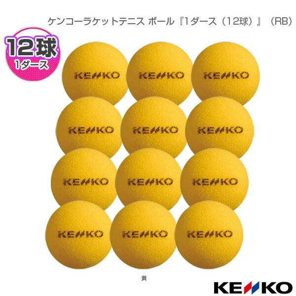 ケンコーラケットテニス ボール『1ダース(12球)』(RB)