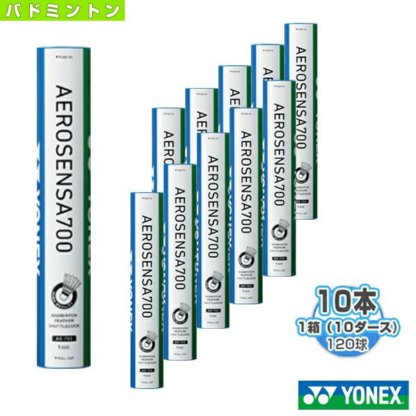 エアロセンサ 700/AEROSENSA 700(AS-700)『1箱(10ダース・10本・120球入)』