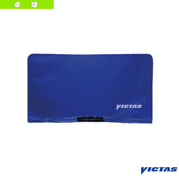 VICTAS 防球フェンスライトカバー/2.0m幅用(051066)
