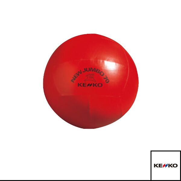 ケンコーニュージャンボボール70 表皮(NJ70H)