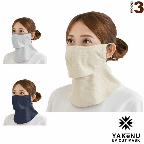 ヤケーヌ 爽COOL/日焼け防止専用UVカットマスク(517/518/519)