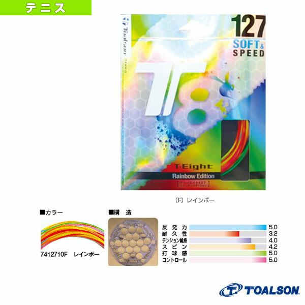 ティーエイト127 レインボーエディション/T8 127 Rainbow Edition(7412710)