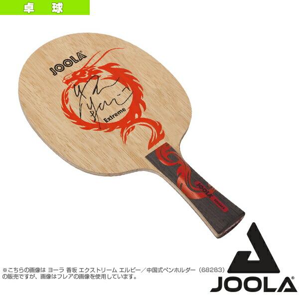 JOOLA KOUSAKA EXTREME LB/ヨーラ 香坂 エクストリーム エルビー/中国式ペンホルダー(68283)