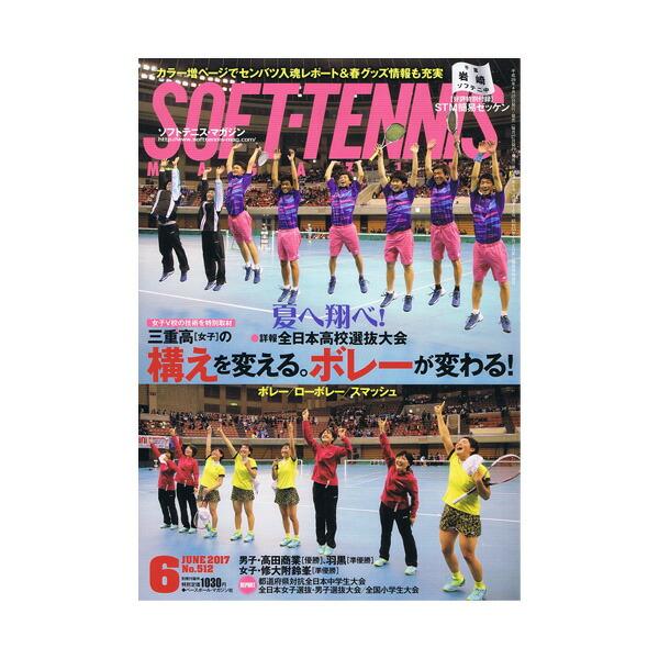 ソフトテニスマガジン 2017年6月号(BBM0591706)