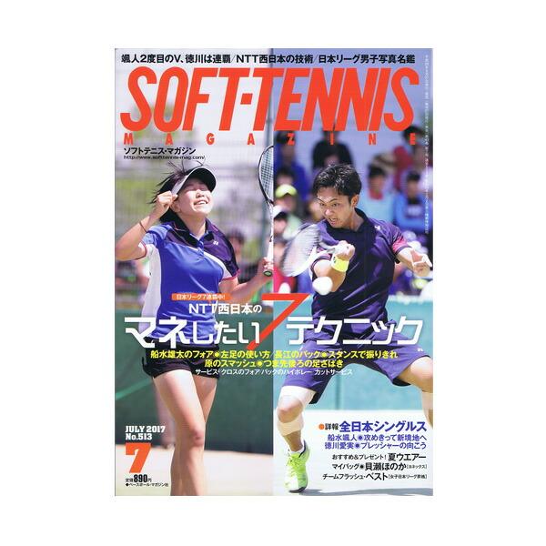 ソフトテニスマガジン 2017年7月号(BBM0591707)