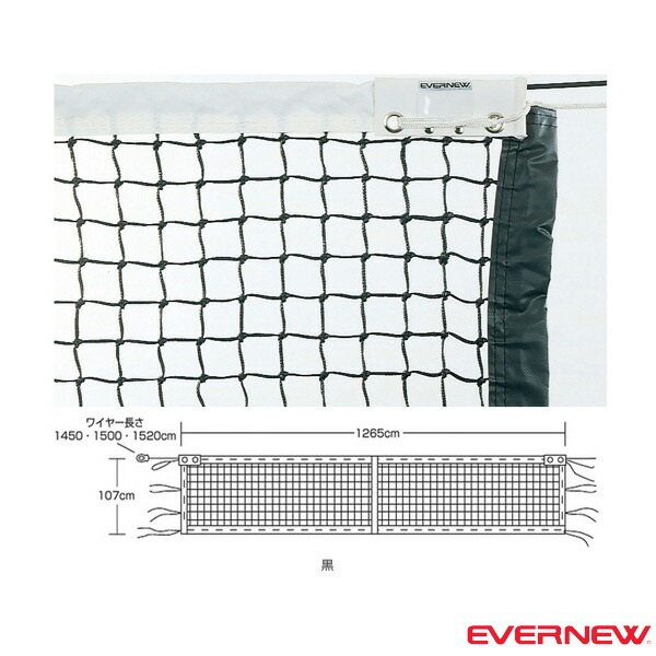 全天候硬式テニスネット T121/センターストラップ付(EKE871)
