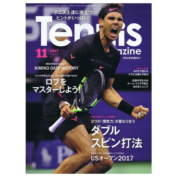 テニスマガジン 2017年11月号(BBM0251711)