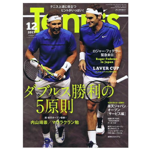 テニスマガジン 2017年12月号(BBM0251712)