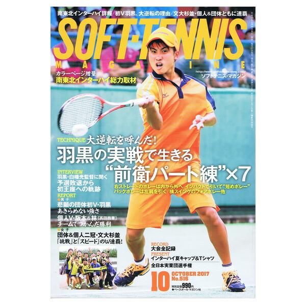 ソフトテニスマガジン 2017年10月号(BBM0591710)