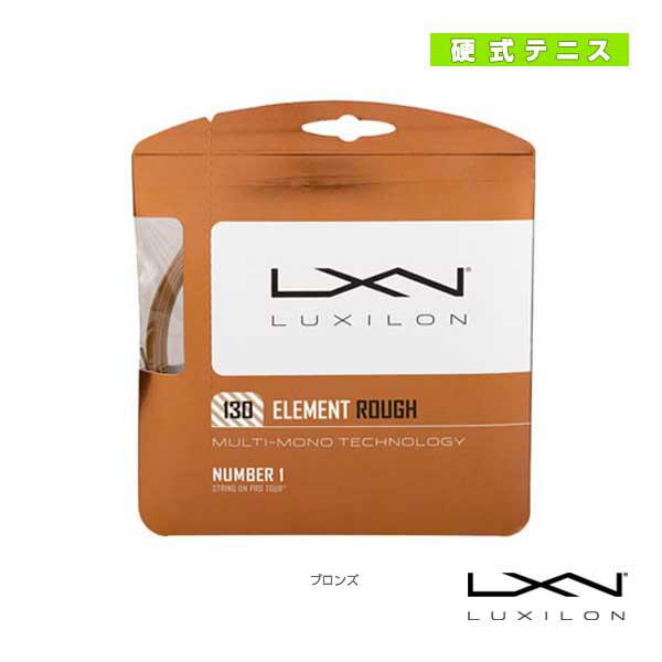 LUXILON ルキシロン/ELEMENT ROUGH 130/エレメント ラフ 130(WRZ997130)