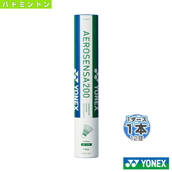 エアロセンサ 200/AEROSENSA 200/1ダース・12球入(AS-200)