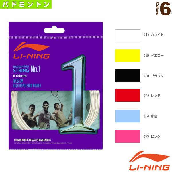 高反発ストリング No.1(AXJJ018)