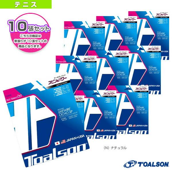 『10張単位』LIVEWIRE OCHO XP125/ライブワイヤーOCHO XP125(7222580N)