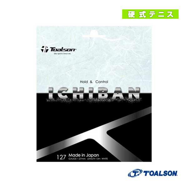 イチバン127(7402720W)