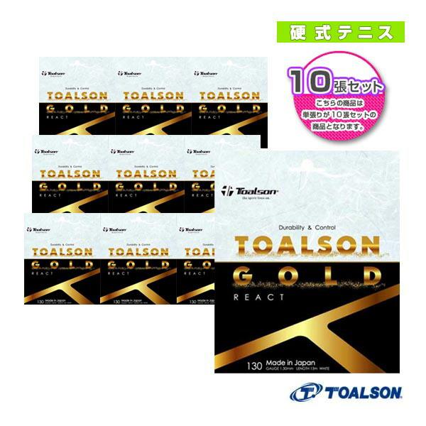 『10張単位』トアルソンゴールド130/リアクト(74030809)