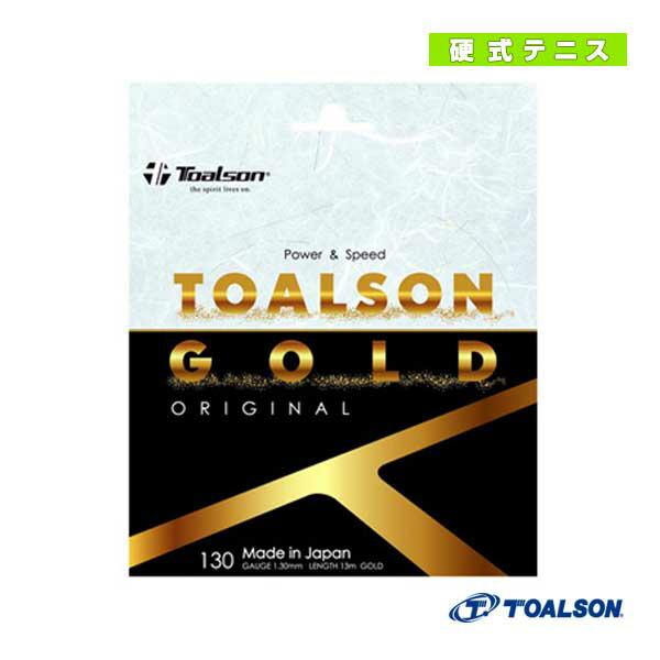トアルソンゴールド130/オリジナル(7403080C)
