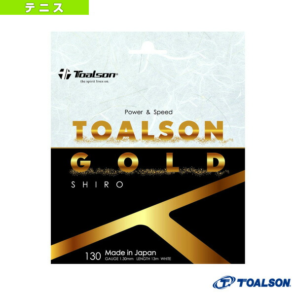トアルソンゴールド130/シロ(7403080W)