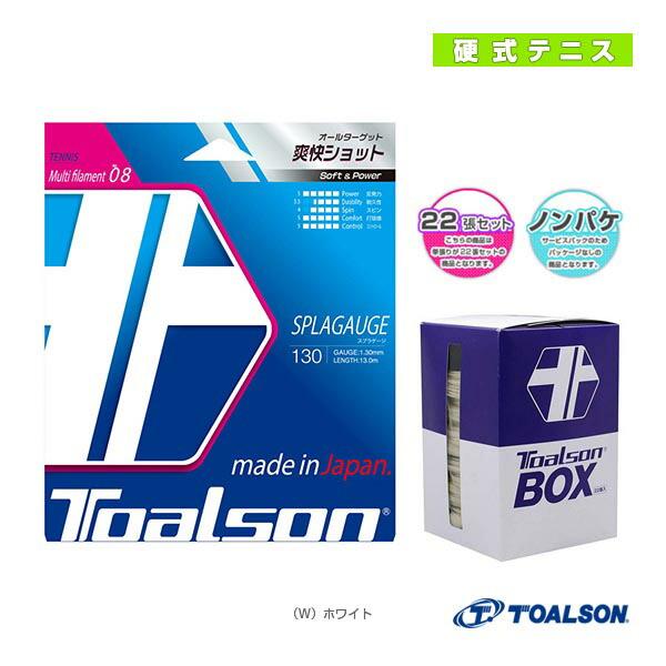 スプラゲージ 130/SPLAGAUGE 130/ノンパッケージ22張セット(7863010)