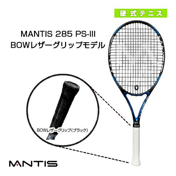 MANTIS 285 PS-III/マンティス 285 PS スリー(MNT-285-3)
