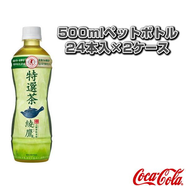 【送料込み価格】綾鷹 特選茶 500mlペットボトル/24本入×2ケース(48441)